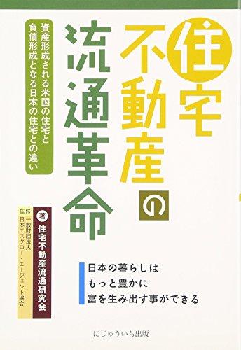 住宅不動産の流通革命―日本の暮らしはもっと豊かに富を生み出す事ができる