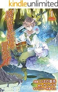 異世界転生の冒険者 1巻 (マッグガーデンコミックスBeat'sシリーズ)