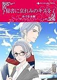 秘書に哀れみのキスを【分冊版】1巻 (ハーレクインコミックス)