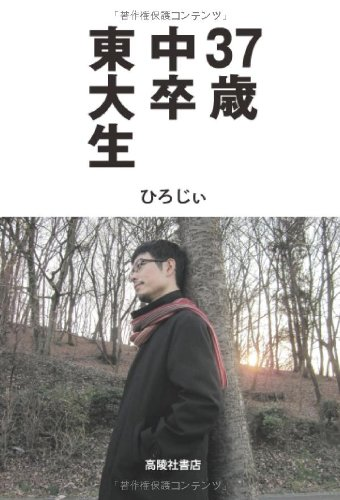 37歳中卒東大生