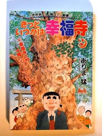 きっといつかは幸福寺 2 (チャンピオンJACKコミックス)
