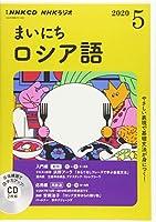 NHK CD ラジオ まいにちロシア語 2020年5月号