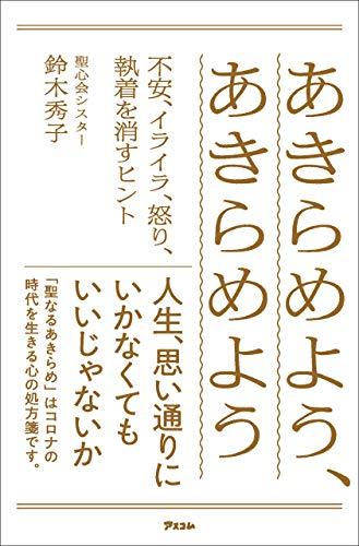 [鈴木 秀子]のあきらめよう、あきらめよう 不安、イライラ、怒り、執着を消すヒント