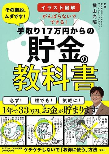 イラスト図解 がんばらないでできる! 手取り17万円からの貯金の教科書