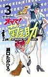オヤマ!菊之助(3) (少年チャンピオン・コミックス)