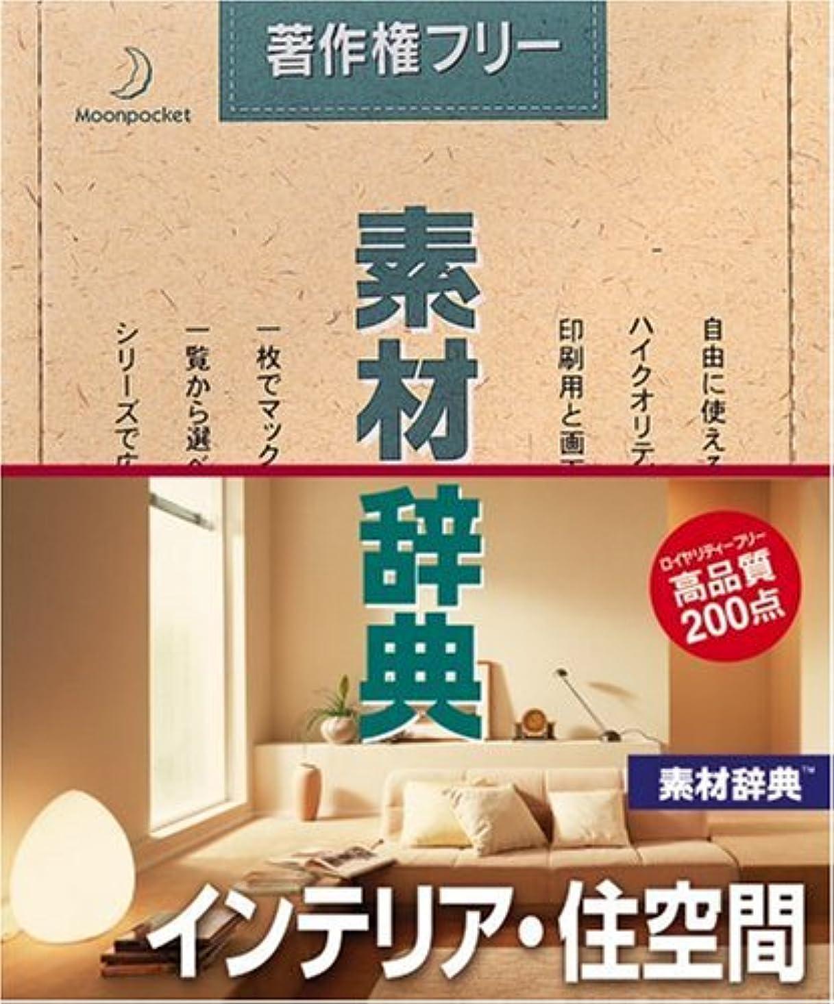 軽食部スカート素材辞典 Vol.42 インテリア?住空間編