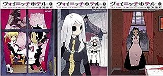ヴォイニッチホテル コミック 1-3巻セット (ヤングチャンピオン烈コミックス)