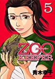 ZOOKEEPER(5) (イブニングKC)