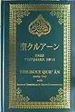 聖クルアーン 日本語訳 アラビア語本文及び、注釈つき