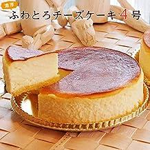 ボナボン 大阪の人気スイーツ ・魅惑の口解け・ ギフトボックス入りチーズケーキ4号(270g)