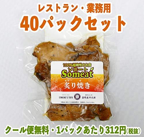 【冷凍】ソミート (炙り焼き) レストラン・業務用40パックセット