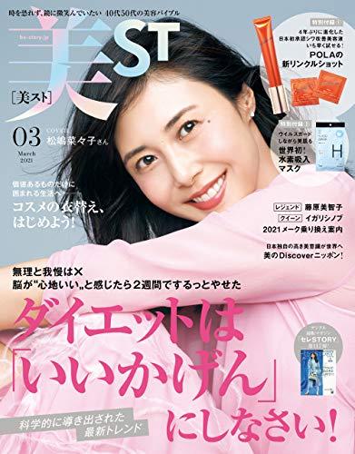 美ST(ビスト) 2021年 3月号 [雑誌]