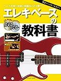 エレキベースの教科書 【DVD&CD付】