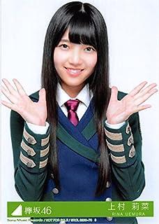 【上村莉菜】 公式生写真 欅坂46 二人セゾン 初回盤 Type-B