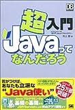 超入門 Javaってなんだろう (DB Magazine SELECTION)