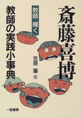 斎藤喜博教師の実践小事典
