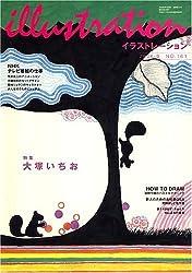 illustration (イラストレーション) 2006年 09月号 [雑誌]