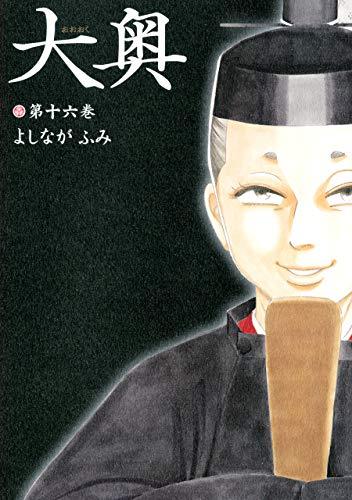 大奥 16 (ヤングアニマルコミックス)