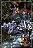 魔法使いの嫁 公式副読本 Supplement 2巻 (ブレイドコミックス)