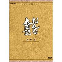 大河ドラマ おんな太閤記 総集編 全3枚【NHKスクエア限定商品】