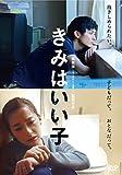 きみはいい子 DVD image