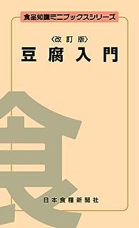 豆腐入門 (食品知識ミニブックスシリーズ)