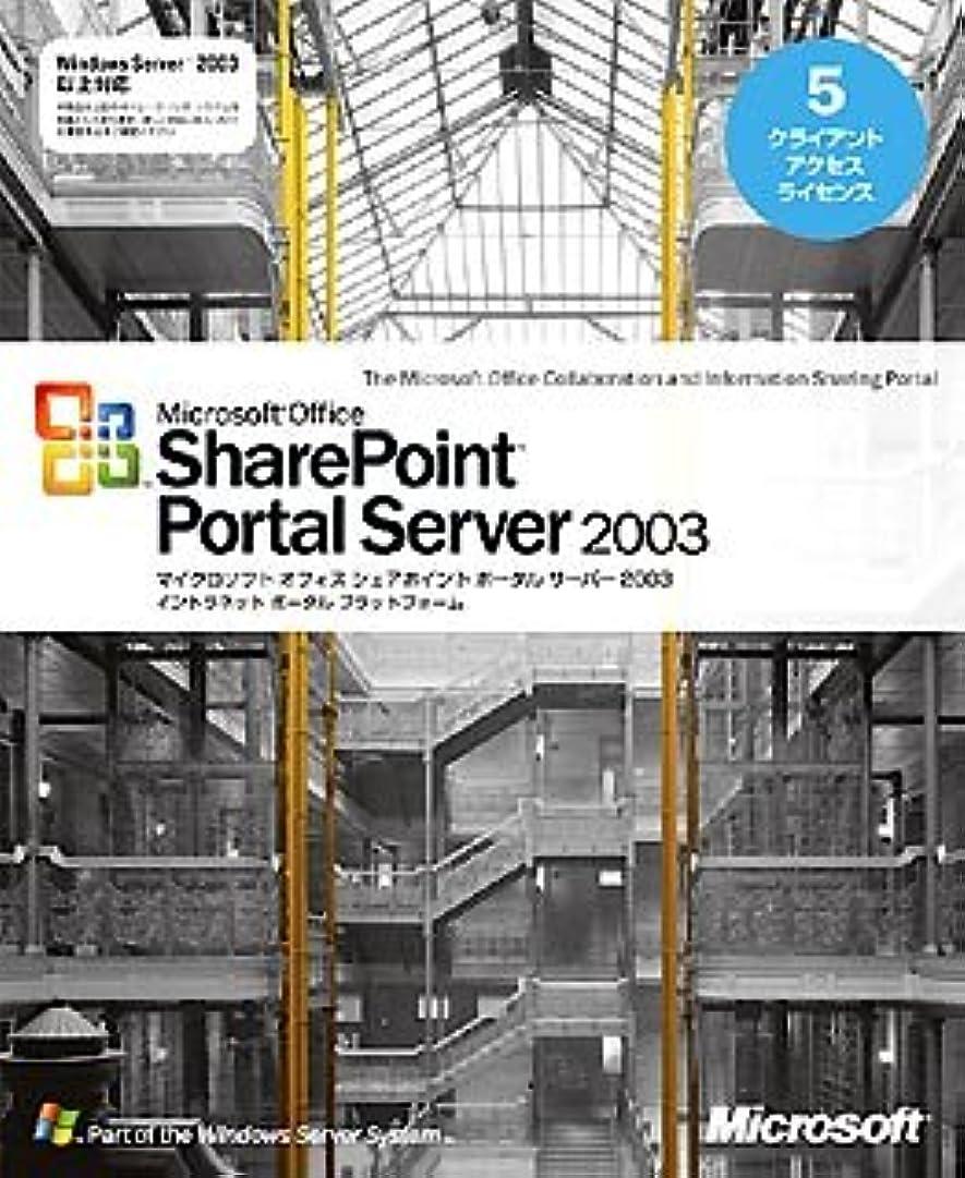ハントゴール緊張するMicrosoft Office SharePoint Portal Server 2003 5クライアントアクセスライセンス付