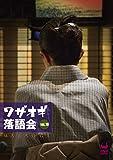 ワザオギ落語会 vol.10[DVD]