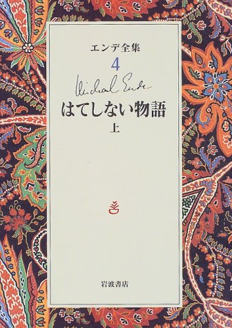エンデ全集〈4〉はてしない物語(上)
