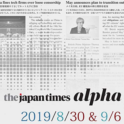 Couverture de The Japan Times Alpha 8月30日号 & 9月6日号
