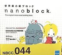 nanoblock エドワード/アルフォンス NBCC_044