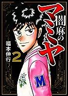 闇麻のマミヤ 第02巻