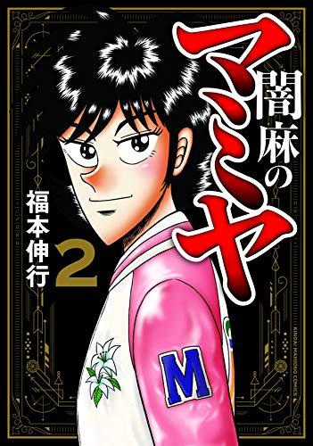 闇麻のマミヤ (2) (近代麻雀コミックス)