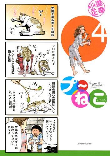 プ~ねこ(4) (アフタヌーンKC)の詳細を見る