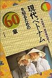 現代ベトナムを知るための60章 エリア・スタディーズ