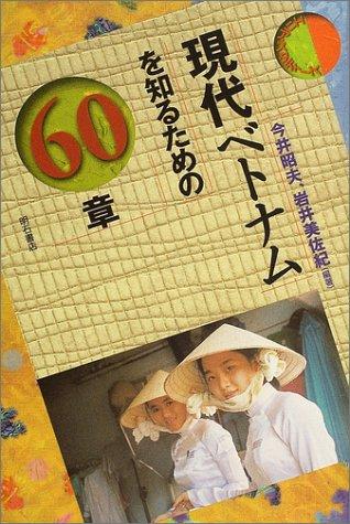 現代ベトナムを知るための60章 エリア・スタディーズの詳細を見る