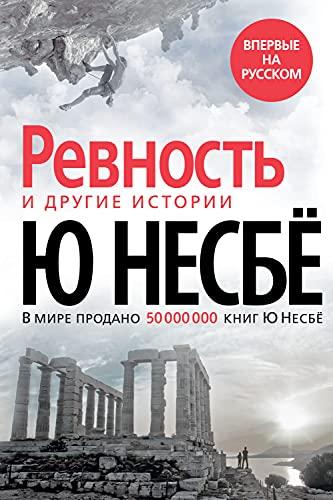 Ревность и другие истории (Звезды мирового детектива) (Russian Edition)