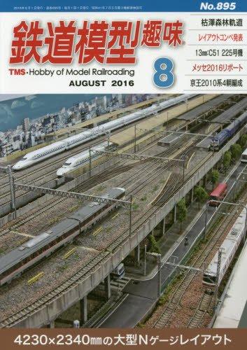 鉄道模型趣味 2016年 08 月号 [雑誌]