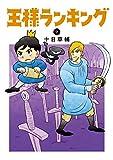 王様ランキング 7 (ビームコミックス)
