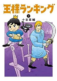 王様ランキングの最新刊