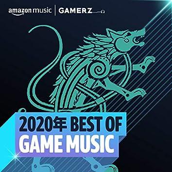 2020年 Best of GAME MUSIC