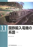 国鉄輸入電機の系譜 (上) (RM library (11))
