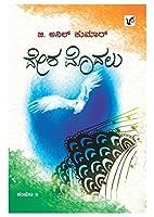 Desha Modalu- Part 2 (Kannada)