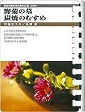 野菊の墓・炭焼きの娘 (お風呂で読む文庫 96)