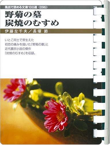 野菊の墓・炭焼きの娘 (お風呂で読む文庫 96)の詳細を見る