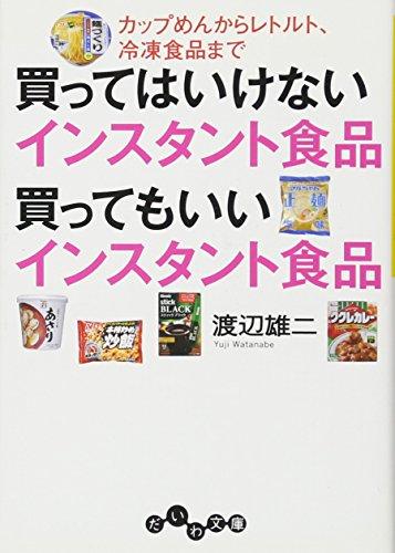 買ってはいけないインスタント食品 買ってもいいインスタント食品 ~カップめんからレトルト、冷凍食品まで~ (だいわ文庫)