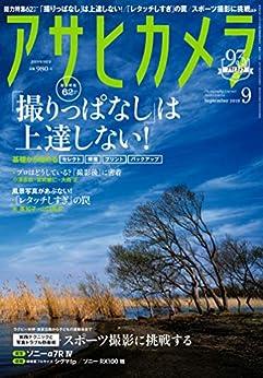 [アサヒカメラ編集部]のアサヒカメラ 2019年9月号
