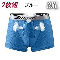2点セット3XL日本L 相当 ボクサーパンツ 2枚組 メンズ パンツ ドライ 股間冷却 ポジション キープ ブルー xmab641