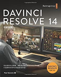 DaVinci Resolve 14: The Definitive Guide - Editing Color and Audio (Blackmagic Design Learning Series) (Chinese Edition)