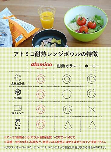 シービージャパン耐熱ボウルピンクレンジ対応食器ボウル23cmatomico